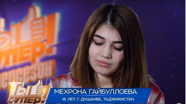Мехрона Гайбуллоева из Таджикистана на Ты супер! - Sputnik Таджикистан
