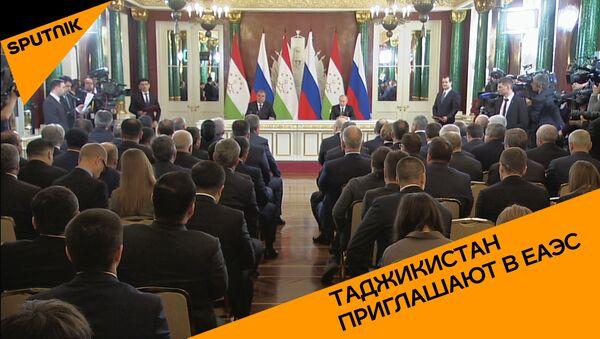 Таджикистан приглашают в ЕАЭС - Sputnik Тоҷикистон