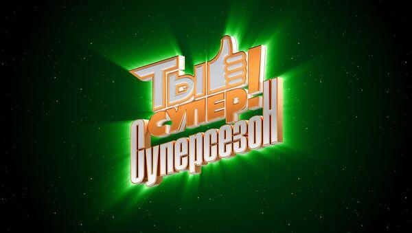 СПУТНИК_LIVE: Полуфинал суперсезона проекта «Ты супер!» - Sputnik Таджикистан