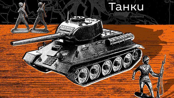 Танки - Sputnik Таджикистан