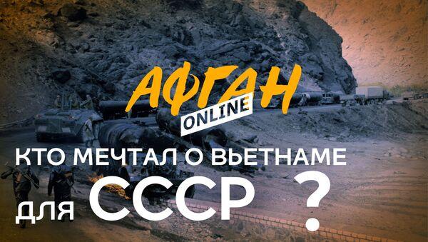 Кто мечтал о «Вьетнаме для СССР»? — От оружия для моджахедов до Усамы бен Ладена — Афган Online - Sputnik Таджикистан