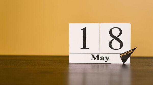 День 18 мая - Sputnik Таджикистан