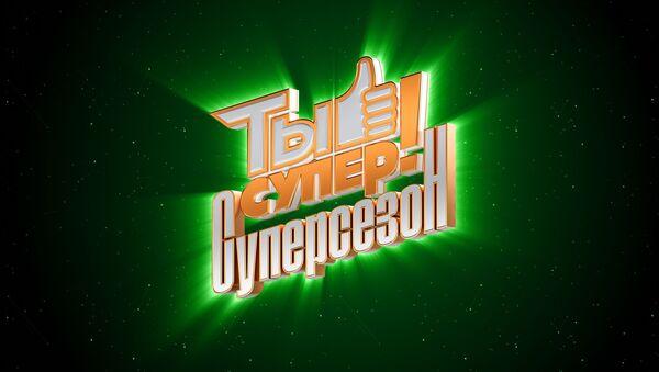 СПУТНИК_LIVE: Полуфинал суперсезона проекта Ты супер! - Sputnik Таджикистан