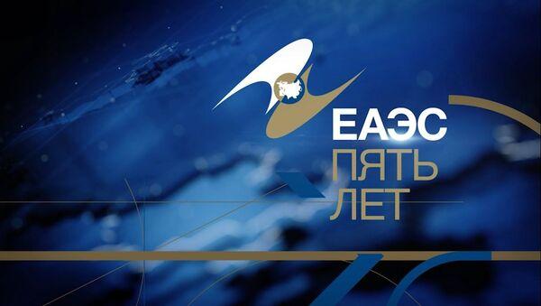 Первый рубеж: чего добился ЕАЭС за 5 лет и что его ждет - Sputnik Таджикистан
