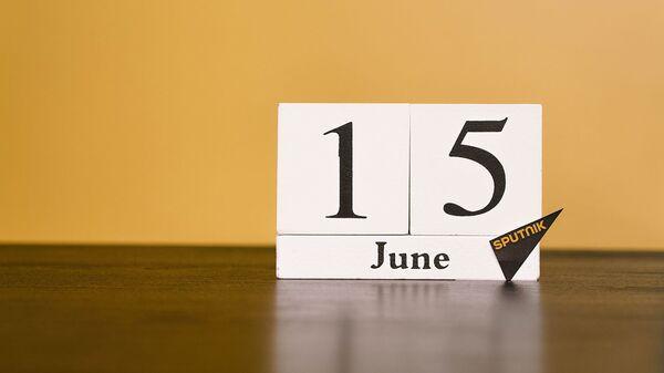 День 15 июня - Sputnik Таджикистан