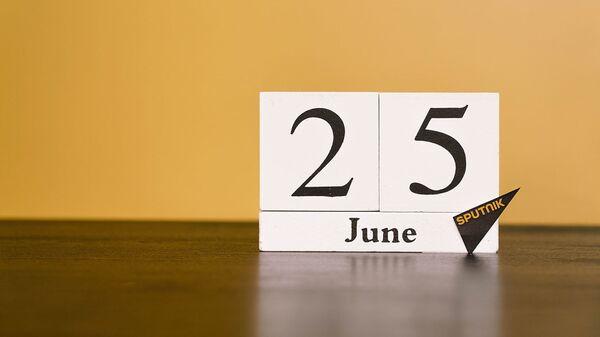 День 25 июня - Sputnik Таджикистан