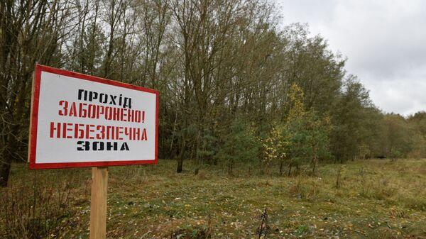 Табличка, запрещающая проход в зону отчуждения Чернобыльской атомной электростанции (ЧАЭС) - Sputnik Таджикистан
