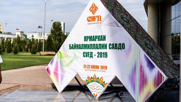 Международная торговая ярмарка СУГД 2019 - Sputnik Тоҷикистон