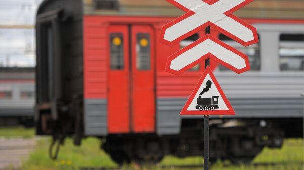 Железнодорожный знак - Sputnik Таджикистан