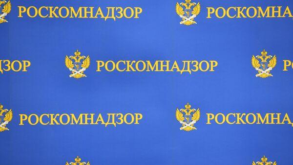 Логотип Федеральной службы по надзору в сфере связи, информационных технологий и массовых коммуникаций в Москве - Sputnik Таджикистан