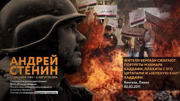 Последние кадры.  Андрей Стенин – пять лет со дня гибели - Sputnik Таджикистан