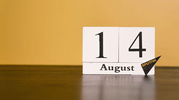 День 14 августа - Sputnik Таджикистан