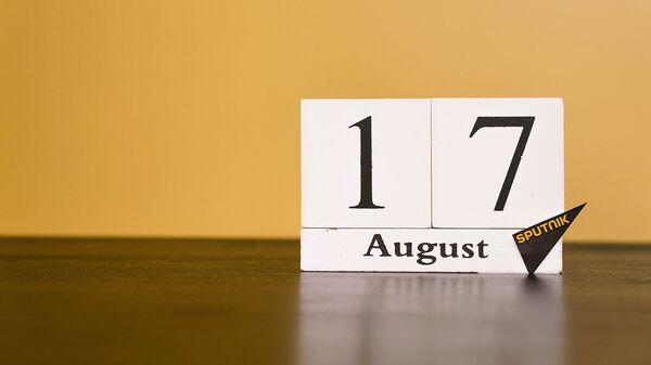 День 17 августа - Sputnik Тоҷикистон