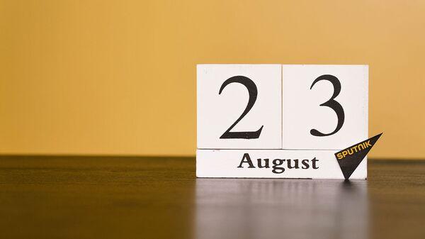 День 23 августа - Sputnik Таджикистан