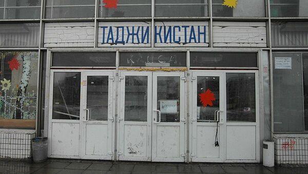 Вход в кинотеатр Таджикистан в Москве - Sputnik Таджикистан