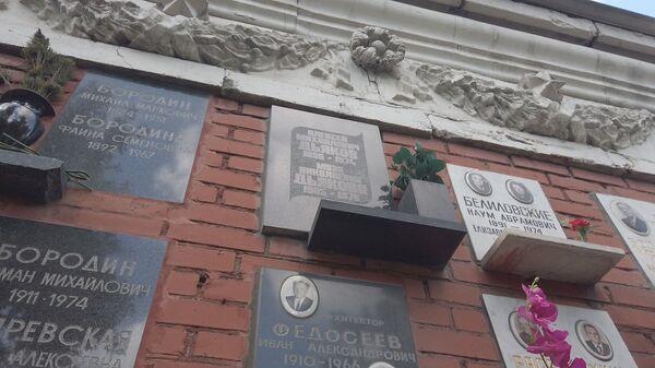 Место где захоронен Дьяков Алексей Михайлович - Sputnik Таджикистан