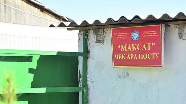 Пограничный пост Максат в Лейлекском районе Баткенской области. - Sputnik Таджикистан