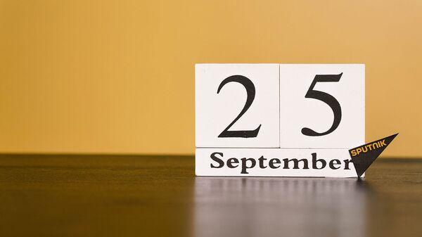 День 25 сентября - Sputnik Таджикистан