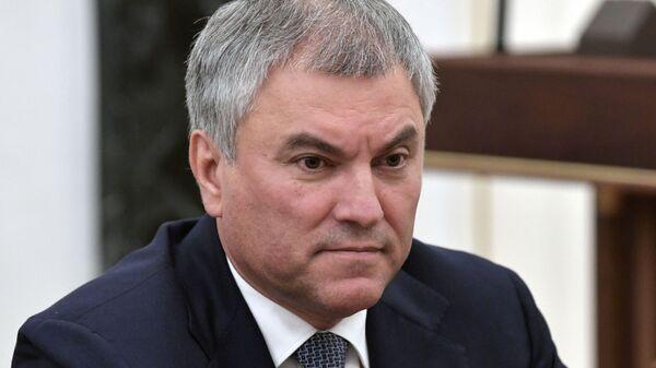 Председатель Государственной Думы РФ Вячеслав Володин - Sputnik Тоҷикистон
