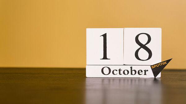 День 18 октября - Sputnik Тоҷикистон