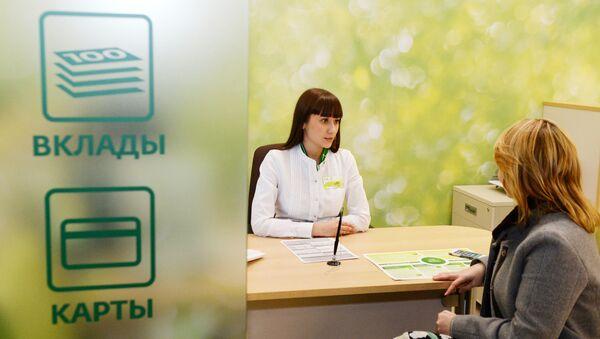Банк, архивное фото - Sputnik Таджикистан