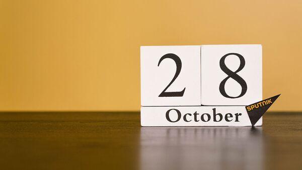 День 28 октября - Sputnik Тоҷикистон