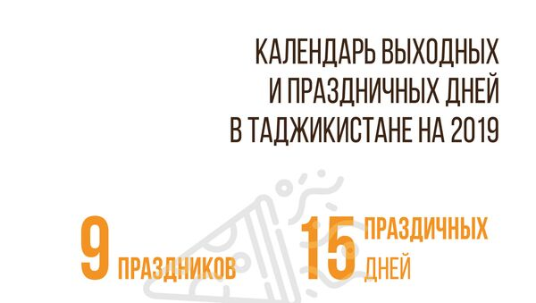 Праздничные и выходные дни в 2019 году - Sputnik Таджикистан
