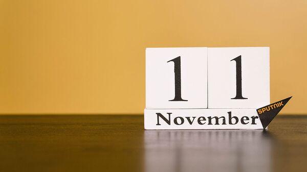 День 11 ноября - Sputnik Таджикистан