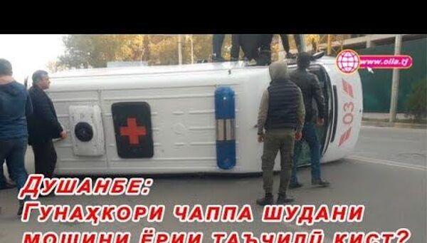 Садамаи мошини ёрии таъҷилӣ дар Душанбе - Sputnik Тоҷикистон