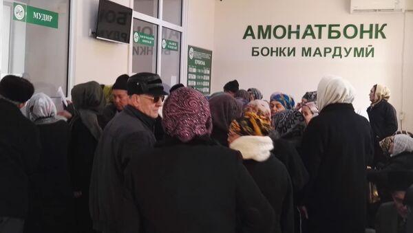 Очередь в Амонатбанке в день запуска национальной системы переводов - Sputnik Таджикистан