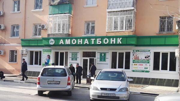 Отделение банка Амонатбонк - Sputnik Тоҷикистон