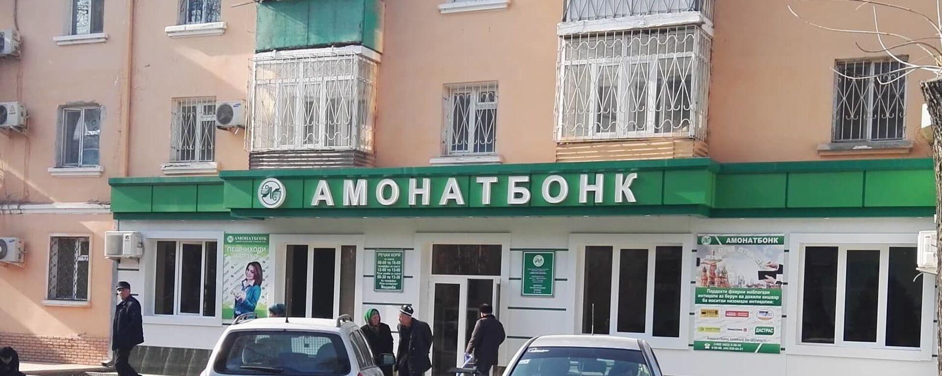 Отделение банка Амонатбонк - Sputnik Тоҷикистон, 1920, 05.10.2021