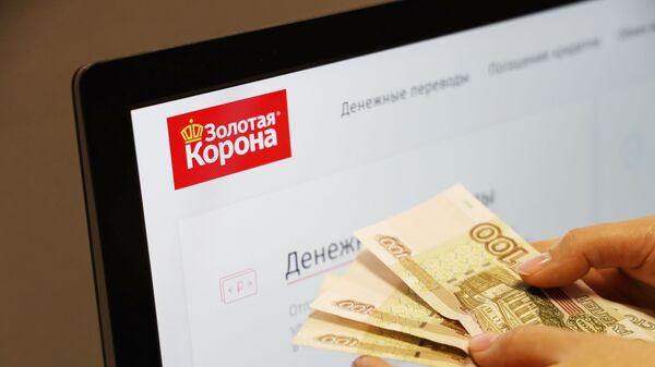 Денежные переводы с помощью Золотой Короны - Sputnik Тоҷикистон