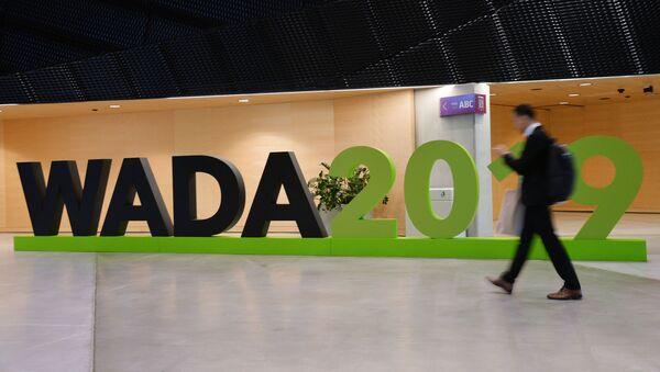 В холле конференц-центра в Катовице, где проходит конгресс Всемирного антидопингового агентства (ВАДА) - Sputnik Таджикистан