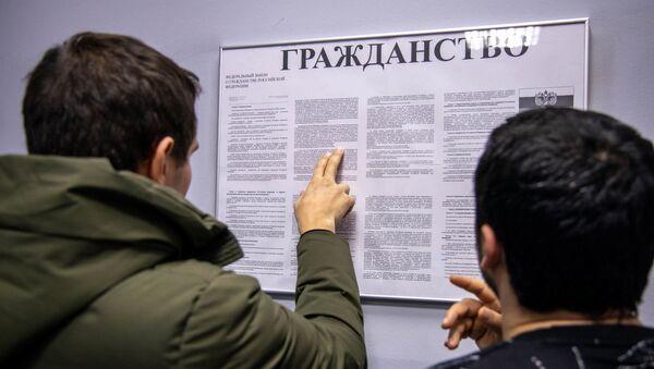Гражданство, архивное фото - Sputnik Тоҷикистон