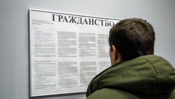 Гражданство, архивное фото - Sputnik Таджикистан
