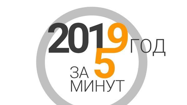 Итоги 2019 года - Sputnik Таджикистан