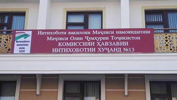 Ҳавзаи интихоботии Хуҷанд - Sputnik Тоҷикистон