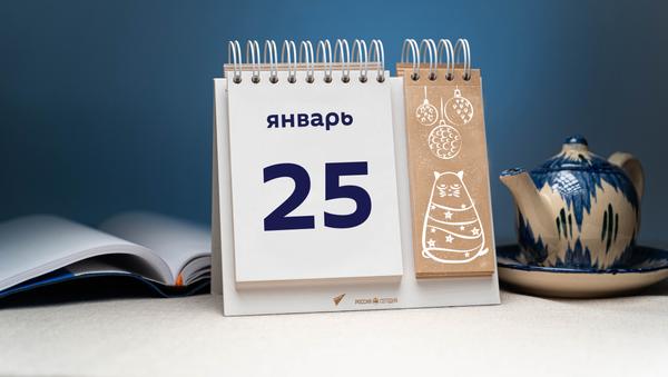 День 25 января - Sputnik Таджикистан