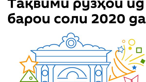 Календарь праздничных и выходных дней в Таджикистане на 2020 год - Sputnik Тоҷикистон