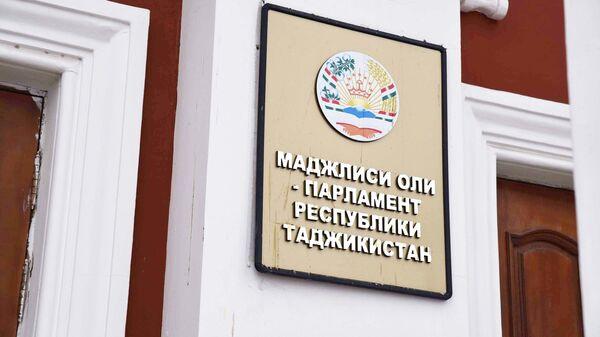 Табличка на здании парламента Республики Таджикистан - Sputnik Тоҷикистон