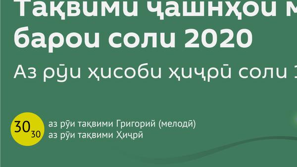 Мусульманский календарь 2020 - Sputnik Тоҷикистон