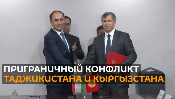 Таджикистан и Кыргызстан согласовали меры по решению приграничного конфликта - Sputnik Тоҷикистон