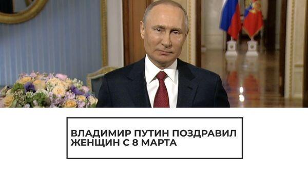 Поздравление Путина с Международным женским днем - Sputnik Тоҷикистон
