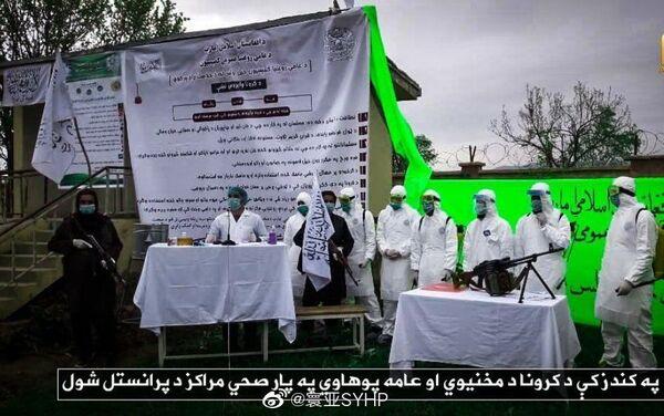 Талибы рассказывают о коронавирусе - Sputnik Таджикистан