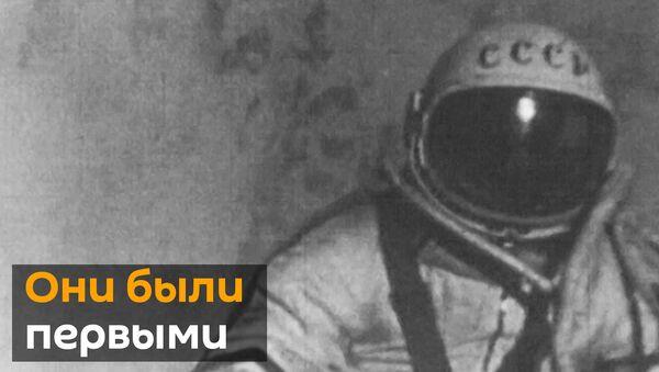 День космонавтики - видео - Sputnik Тоҷикистон