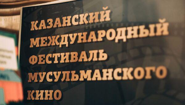 Казанский международный фестиваль мусульманского кино - Sputnik Таджикистан