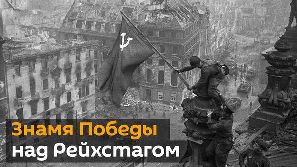 Знамя Победы над Рейхстагом: видео главного штурма Берлинской операции - Sputnik Таджикистан