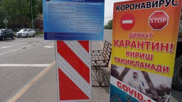 Карантин в Узбекистане - Sputnik Таджикистан