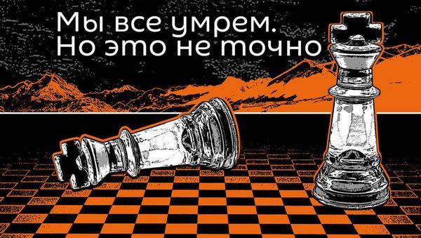 Мы все умрем. Пилотируемые полеты: как не заблудиться в космосе - Sputnik Таджикистан